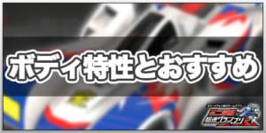 ボディ特性_ミニ四駆超速グランプリ