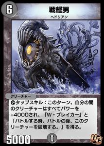戦艦男カード画像