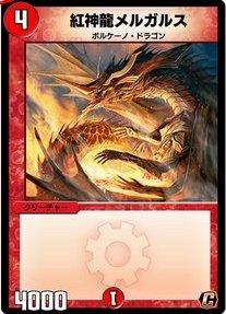 紅神龍メルガルスカード画像