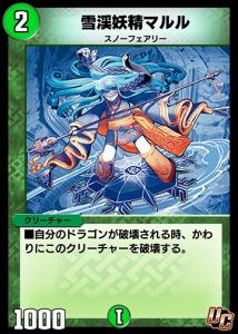 雪渓妖精マルルカード画像