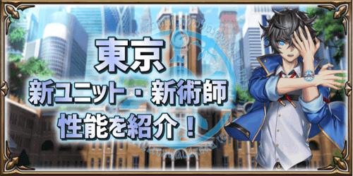 新たに追加された東京シリーズのユニット・術師の性能を紹介!