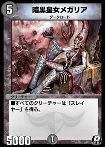 暗黒皇女メガリア