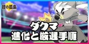 ポケモン剣盾_ダクマの進化と厳選手順