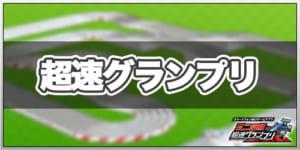超速グランプリの参加方法_ミニ四駆超速グランプリ