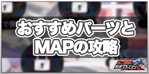 MAP1〜MAP5攻略おすすめのパーツとセッティング