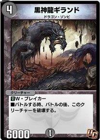 黒神龍ギランドカード画像