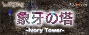 リネージュM、象牙の塔
