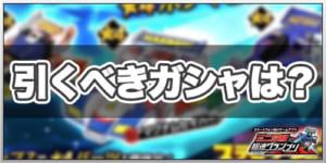 おすすめガチャ紹介_ミニ四駆超速グランプリ
