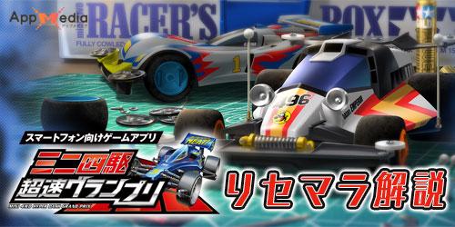 【超速グランプリ】シャイニングスコーピオン(黒メッキ)のステータスとおすすめ改造