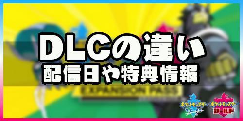 ポケモン剣盾_DLC_banner500250
