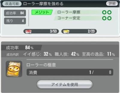 ミニ 四 駆 超速 グランプリ シャーシ 改造