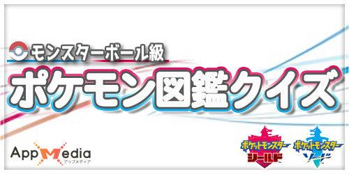 ポケモン図鑑クイズ_ポケモン剣盾_モンスターボール級_200207
