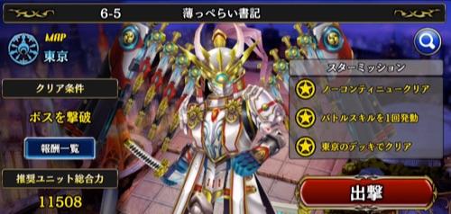 【錬神のアストラル】東京ストーリークエスト(ABYSS)6-5の攻略情報【錬スト】