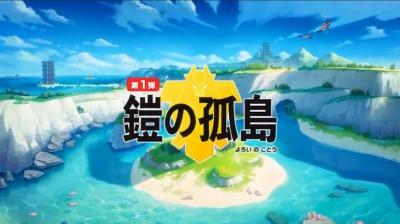 ポケモン剣盾_鎧の孤島_最新01