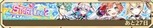 白猫_新卒少女2ノーマル_イベントバナー
