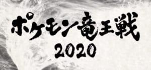 ポケモン剣盾_竜王戦2020_01