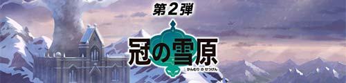 ポケモン剣盾DLC内容02