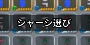 ミニ四駆_シャーシ選び_アイキャッチ