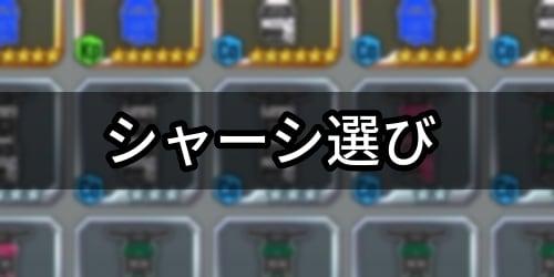 ミニ 四 駆 超速 グランプリ シャーシ 改造 シャーシ改造のススメ - 【超速GP】ミニ四駆...