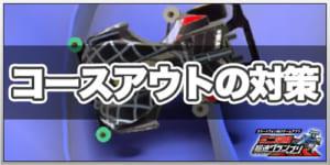 コースアウト対策とおすすめパーツ_ミニ四駆超速グランプリ