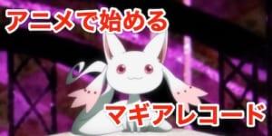 マギレコ_アニメで始める_アイキャッチ