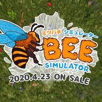 ミツバチ シミュレーターのイメージ