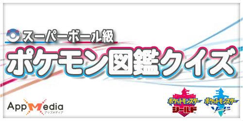 ポケモン図鑑クイズ_ポケモン剣盾_スーパーボール級_200207
