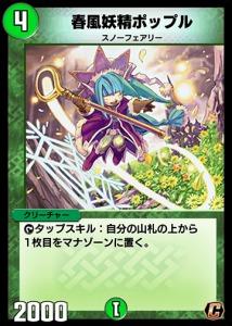 春風妖精ポップルカード画像