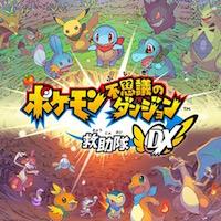ポケモン不思議のダンジョン 救助隊DXのイメージ