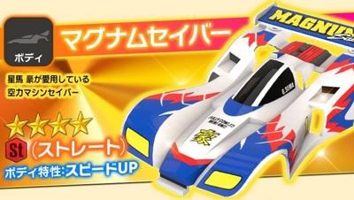 超速 ミニ 四 改造 ボディ 駆 グランプリ
