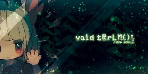 注目タイトルvoid tRrLM(); //ボイド・テラリウムのイメージ