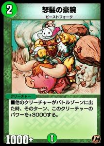 怒髪の豪腕カード画像