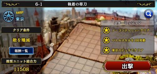 【錬神のアストラル】東京ストーリークエスト(ABYSS)6-1の攻略情報【錬スト】