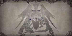 【FE風花雪月】煤闇の章エピソード5「裏切りの刻」の攻略情報・ギミック|ファイアーエムブレム風花雪月