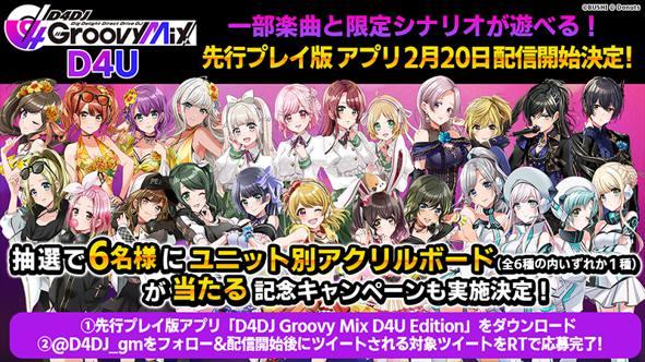 2月20日、先行プレイ版アプリ「D4DJ Groovy Mix D4U Edition」をリリース決定!同日20日からTwitterにてキャンペーン開始!
