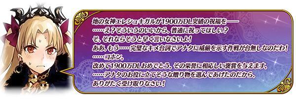『Fate/Grand Order』「1900万DL突破キャンペーン」や、「カルデアボーイズコレクション 2020」の開催決定など合計9つの最新情報を公開
