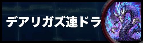 【デュエプレ】デアリガズ連ドラのレシピと回し方【デュエマプレイス】