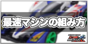 最速マシン_ミニ四駆超速グランプリ