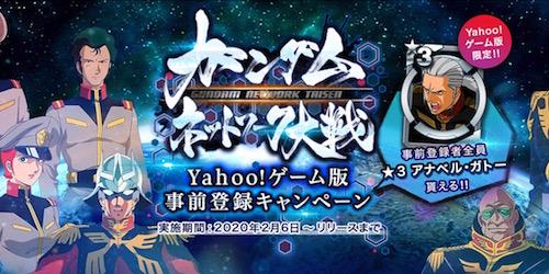 ガンダムネットワーク大戦_Yahoo!ゲーム版_banner500
