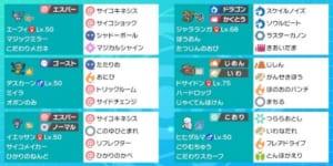 ポケモン剣盾_レンタルチーム_アイキャッチ