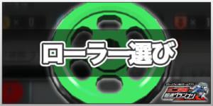 ローラーのおすすめ改造_ミニ四駆超速グランプリ
