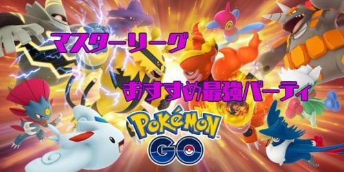 「ポケモンGO マスターリーグ」の画像検索結果