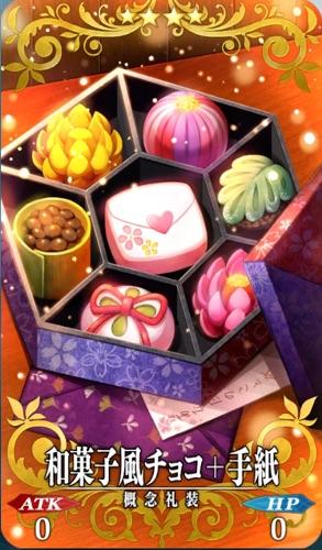和菓子風チョコ_手紙