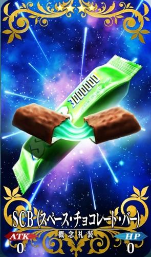 SCB_スペース・チョコレート・バー_