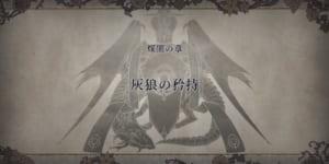 【FE風花雪月】煤闇の章エピソード7「灰狼の矜持」の攻略情報・ギミック|ファイアーエムブレム風花雪月