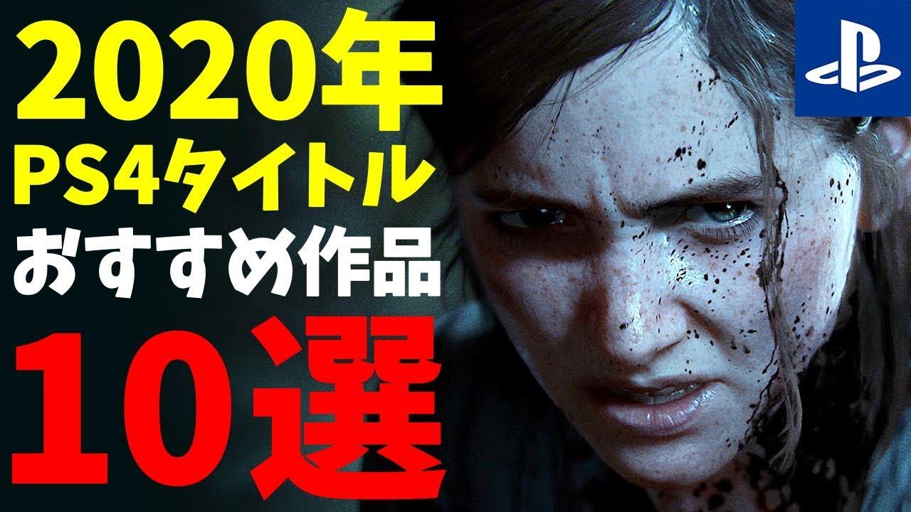 2020年PS4おすすめ新作ソフト
