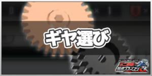 ギヤのおすすめ改造_ミニ四駆超速グランプリ