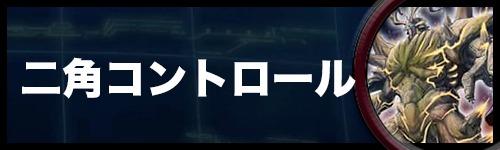 【デュエプレ】二角コンのレシピと回し方【デュエマプレイス】