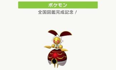 ポケモンホーム_マギアナ_500年前