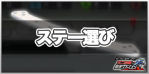 ステーのおすすめ改造_ミニ四駆超速グランプリ